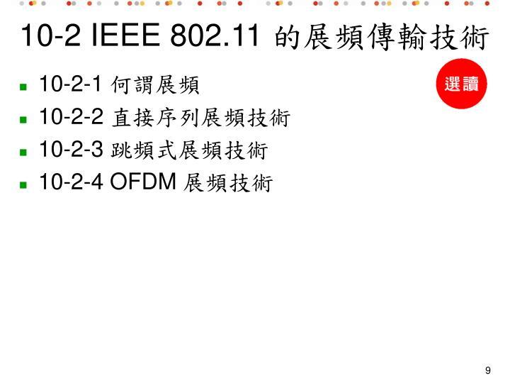 10-2 IEEE 802.11