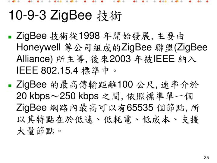 10-9-3 ZigBee