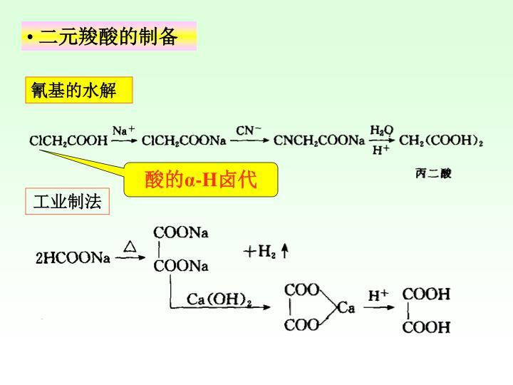 二元羧酸的制备