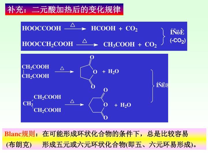 补充:二元酸加热后的变化规律