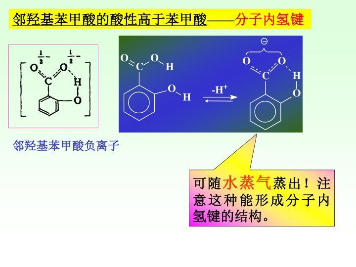 邻羟基苯甲酸的酸性高于苯甲酸