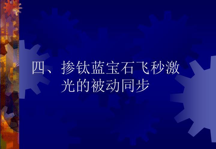 四、掺钛蓝宝石飞秒激光的被动同步