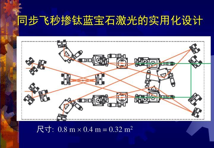 同步飞秒掺钛蓝宝石激光的实用化设计