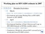 working plan on hiv aids estimate in 20075