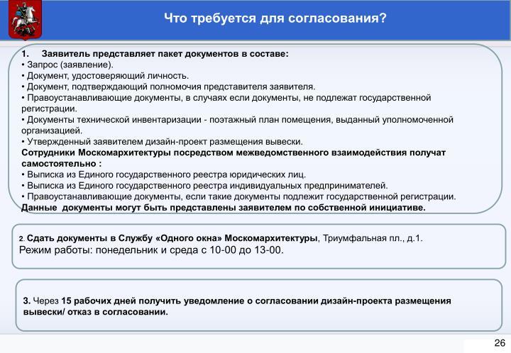 Заявитель представляет пакет документов в составе: