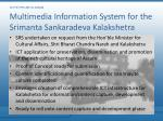 in the pipeline in assam multimedia information system for the srimanta sankaradeva kalakshetra