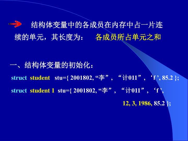 结构体变量中的各成员在内存中占一片连续的单元,其长度为:
