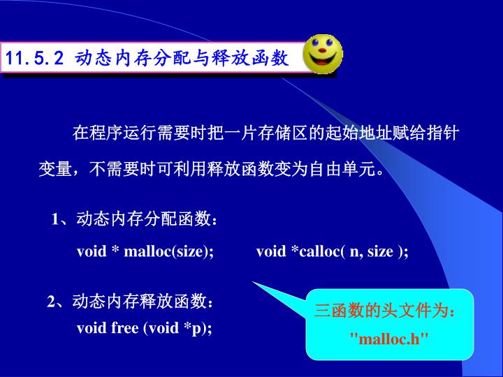 11.5.2 动态内存分配与释放函数