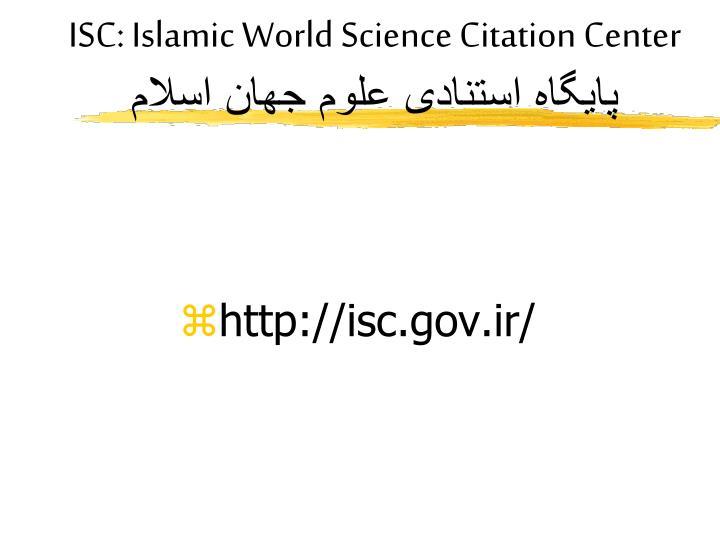 ISC: Islamic World Science Citation Center