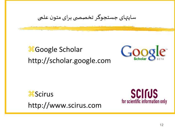 سایتهای جستجوگر تخصصی برای متون علمی