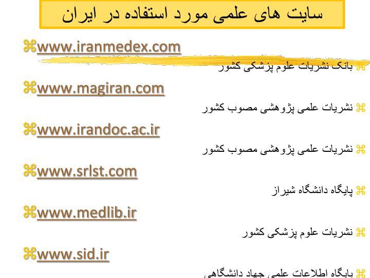 سایت های علمی مورد استفاده در ایران