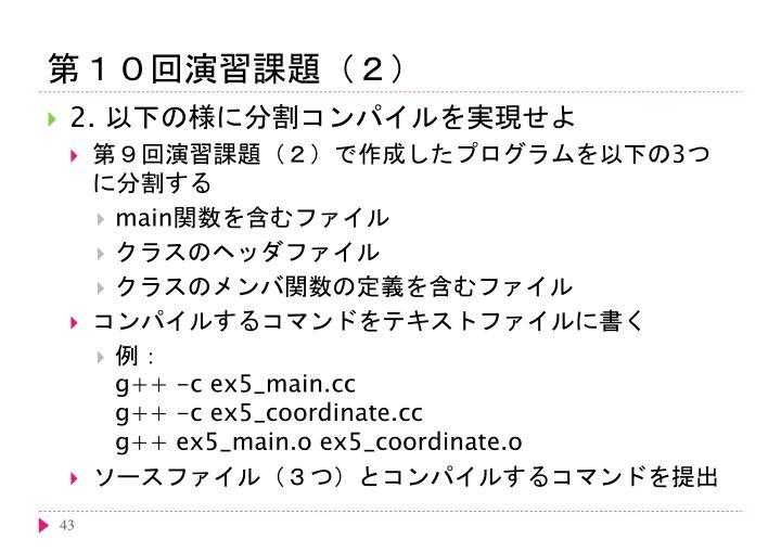 第10回演習課題(2)