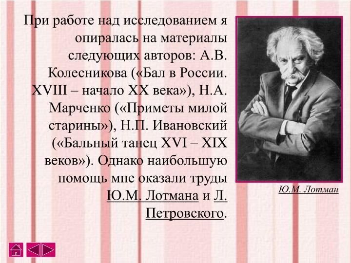 При работе над исследованием я опиралась на материалы следующих авторов: А.В. Колесникова («Бал в России.