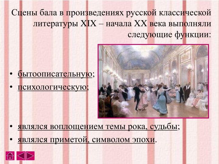 Сцены бала в произведениях русской классической литературы