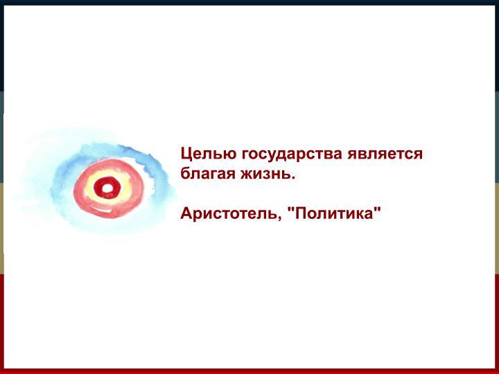 Целью государства является благая жизнь.