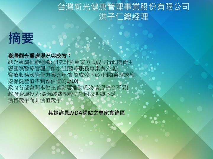台灣新光健康管理事業股份有限公司