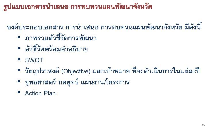 รูปแบบเอกสารนำเสนอ การทบทวนแผนพัฒนาจังหวัด