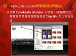 camtasia studio14