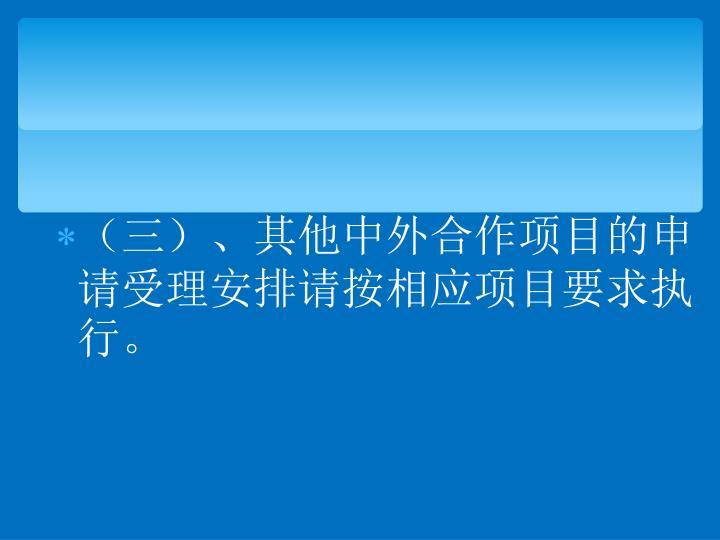 (三)、其他中外合作项目的申请受理安排请按相应项目要求执行。