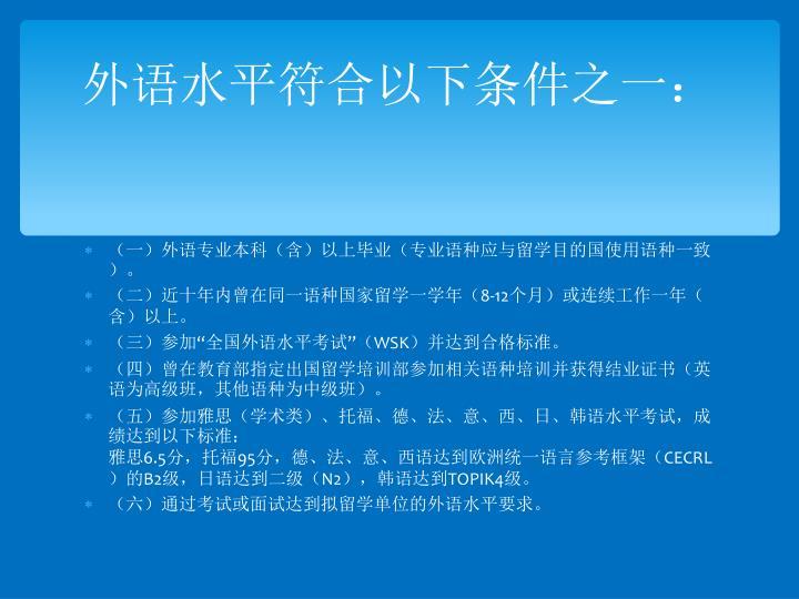 (一)外语专业本科(含)以上毕业(专业语种应与留学目的国使用语种一致)。