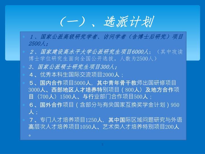 1、国家公派高级研究学者、访问学者(含博士后研究)项目