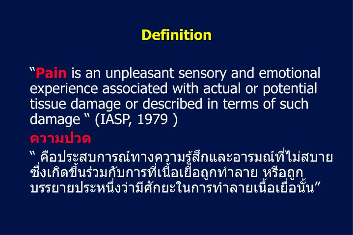 definition of pain and pain terminology psychology essay Modern pain science shows that pain is a volatile, complex sensation that is completely tuned by the brain and often overprotectively exaggerated, so much so that sensitization often becomes more serious and chronic than the original problem.