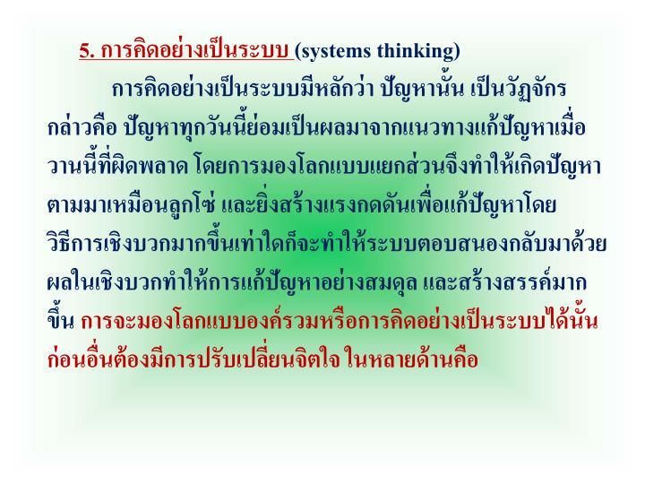 5. การคิดอย่างเป็นระบบ