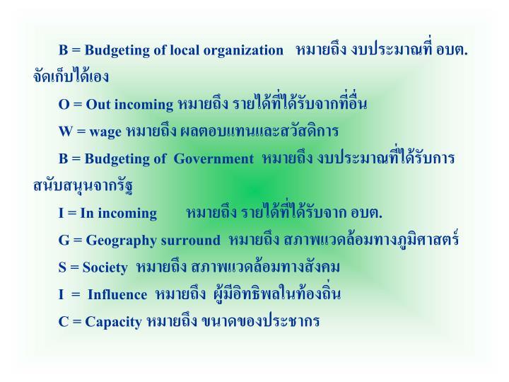 B = Budgeting of local organization
