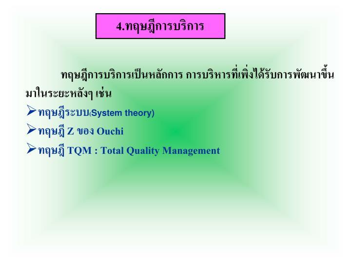 4.ทฤษฎีการบริการ