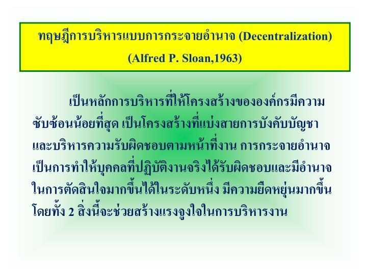 ทฤษฎีการบริหารแบบการกระจายอำนาจ (