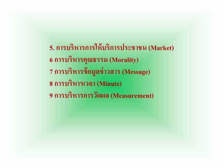 5. การบริหารการให้บริการประชาชน (