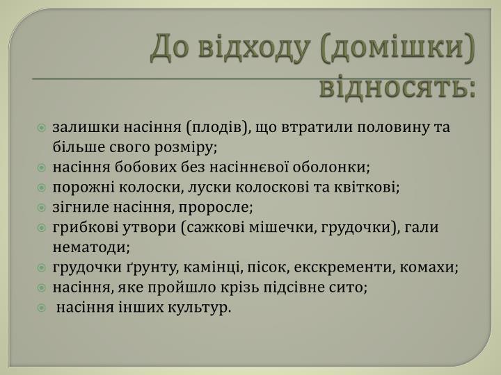 дсту 2240-93 насння сльськогосподарських культур скачать