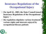 insurance regulations of the occupational injury