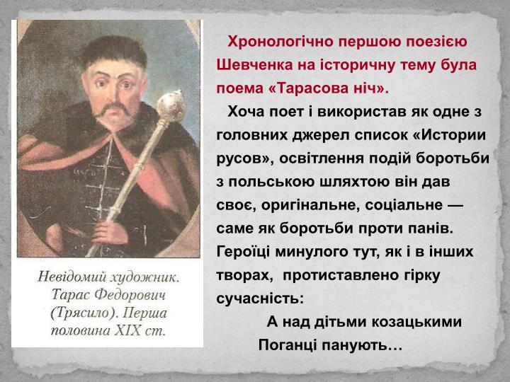 Хронологічно першою поезією Шевченка на історичну тему була поема «Тарасова ніч».