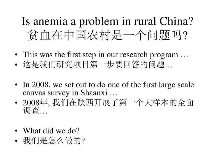 Is anemia a problem in rural China?