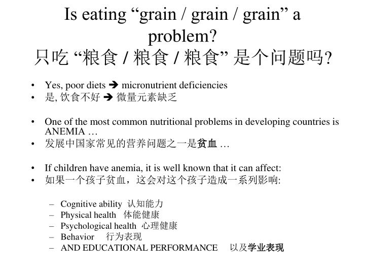 "Is eating ""grain / grain / grain"" a problem?"