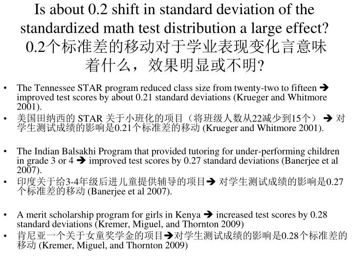 Is about 0.2 shift in standard deviation of the standardized math test distribution a large effect?