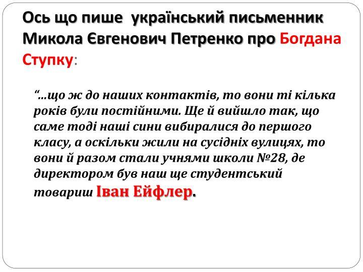 Ось що пише  український письменник Микола Євгенович Петренко про