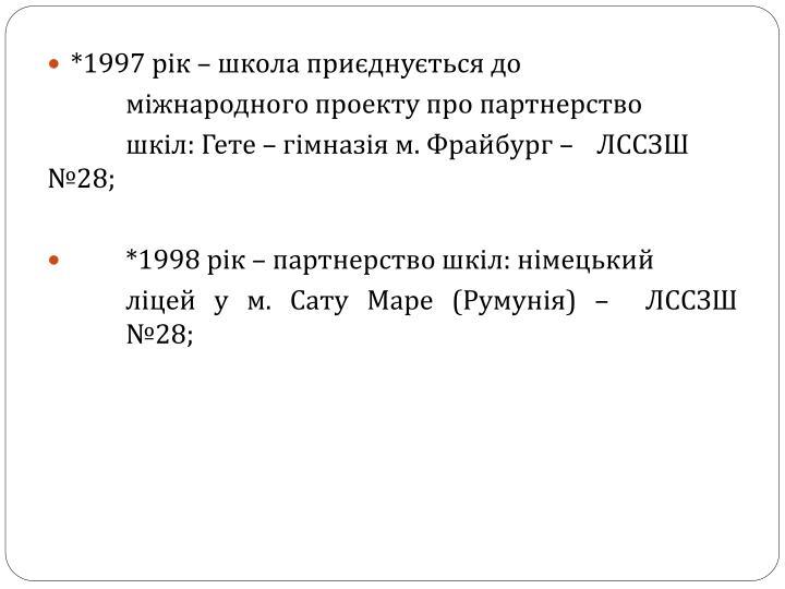 *1997 рік – школа приєднується до