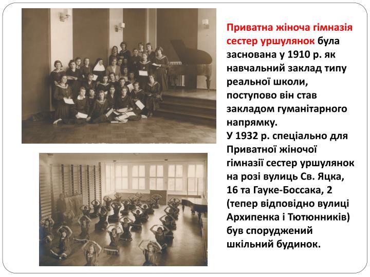 Приватна жіноча гімназія сестер