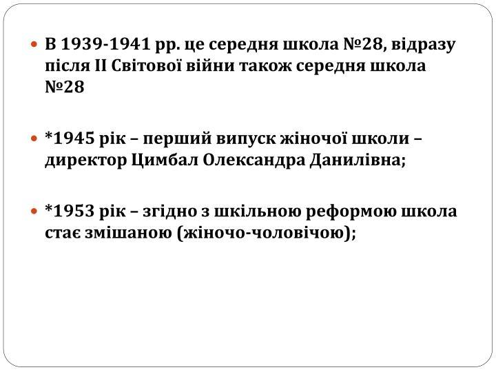 В 1939-1941 рр. це середня школа №28, відразу після ІІ Світової війни також