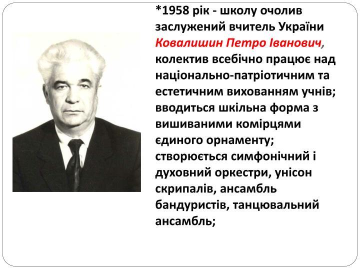 *1958 рік - школу очолив заслужений вчитель України