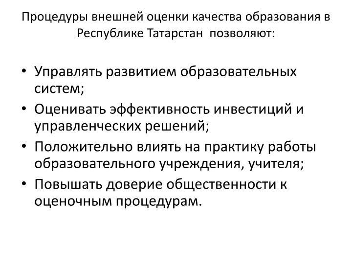 Процедуры внешней оценки качества образования в Республике Татарстан  позволяют: