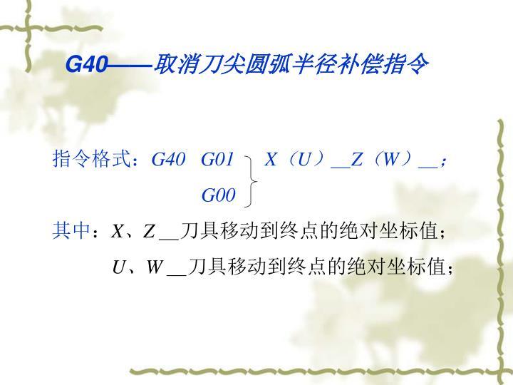 G40——