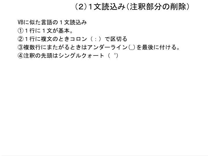 (2)1文読込み(注釈部分の削除)