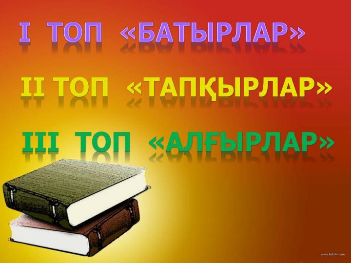 І  ТОП  «БАТЫРЛАР»