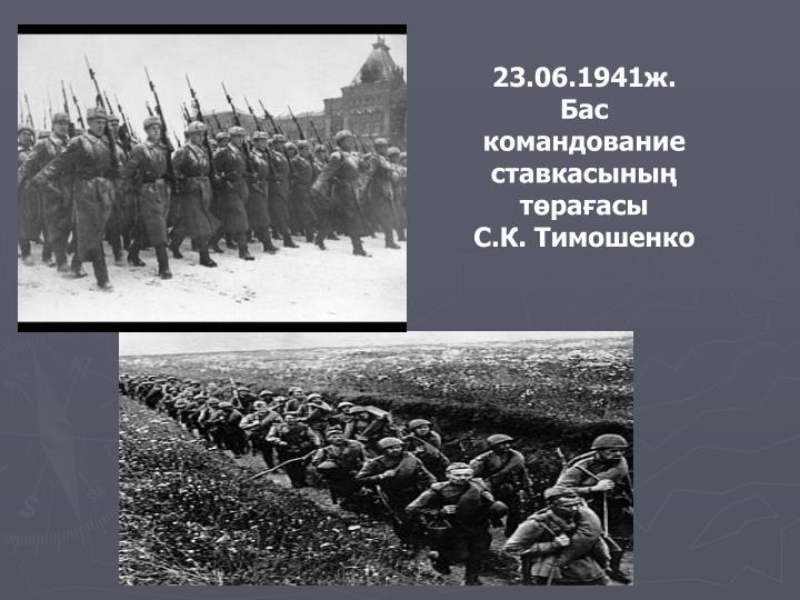 23.06.1941ж.
