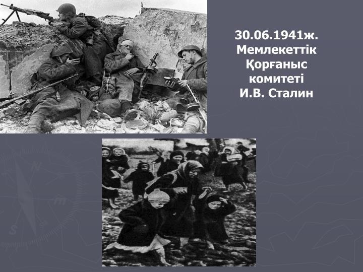 30.06.1941ж.