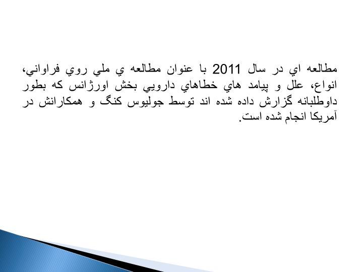 مطالعه اي در سال 2011 با عنوان مطالعه ي ملي روي فراواني، ا...