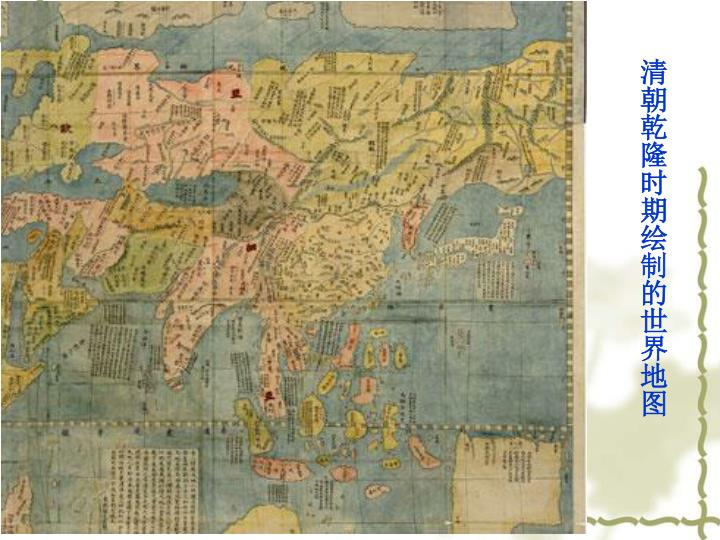 清朝乾隆时期绘制的世界地图